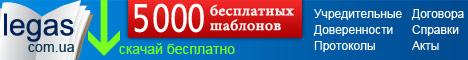 www.legas.com.ua - ваш правовой помощник