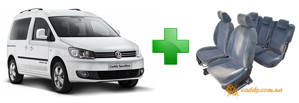 установка сидений в VW Caddy