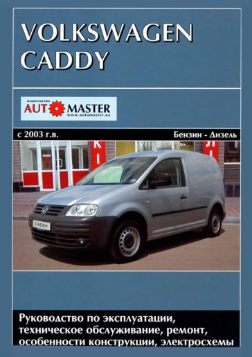 руководство по эксплуатации Volkswagen caddy с 2004 года